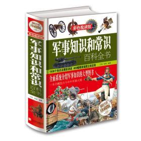 K6:超值全彩珍藏版(精装)-军事知识和常识百科全书