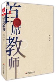 大夏书系·首席教师
