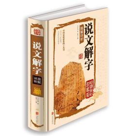 说文解字图解详析(国学典藏馆)