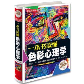 一本书读懂色彩心理学(多彩生活馆)