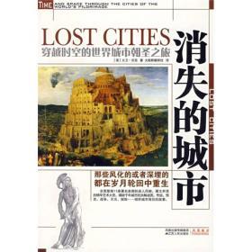 消失的城市:穿越时空的世界城市朝圣之旅