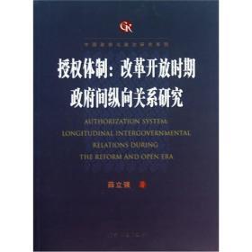 授权体制:改革开放时期政府间纵向关系研究