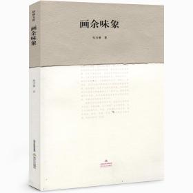 朱万章签名钤印《画余味象》毛边本