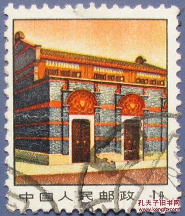 普14,中共一大会址--变体文革邮票甩卖--实物拍照--永远保真