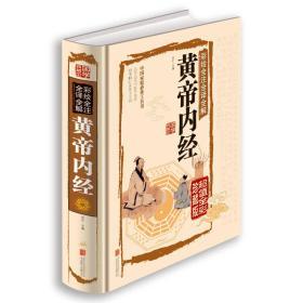 K6:超值全彩珍藏版(精装)-黄帝内经