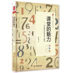 大夏书系·课堂的魅力:小学数学活动设计与教学
