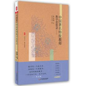 大夏书系.教育思想录:中国著名特级教师教学思想录(二)