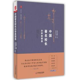 大夏书系·中国著名校长办学思想录