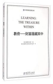 世界教育思想文库·教育:财富蕴藏其中