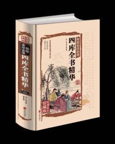 四库全书精华《彩绘全注全译》(国学典藏馆)