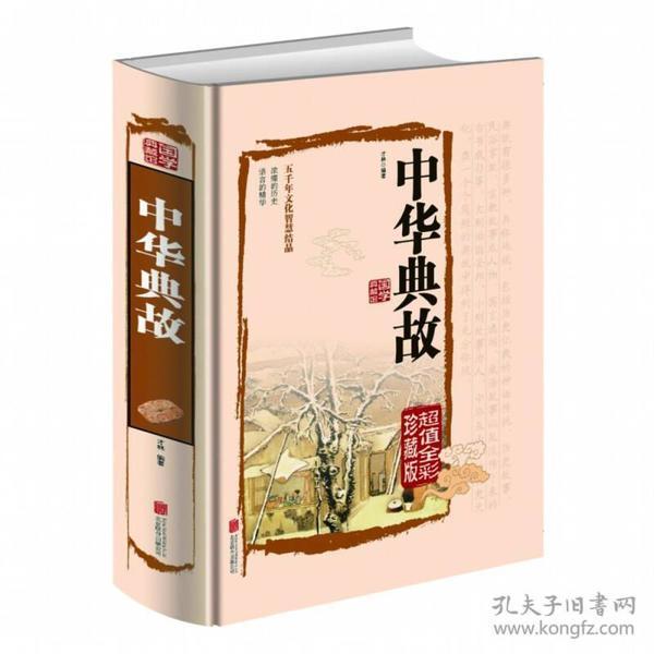 彩色图解中华典故(超值全彩珍藏版)