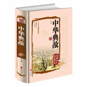 彩色图解中华典故 超值全彩珍藏版(国学典藏馆)