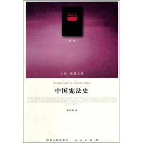 中国宪法史(政治类)
