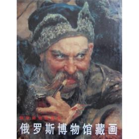 俄罗斯油画精品 俄罗斯博物馆藏画