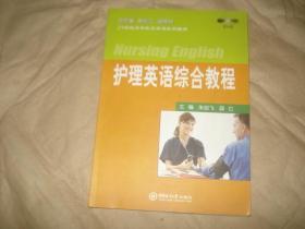 护理英语综合教程【含光盘】,'