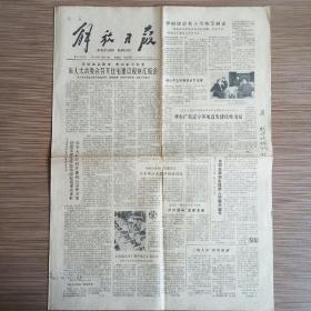 解放日报 1980年11月12日 今日四版(华国锋胡耀邦会见卡里略,安徽龙潭洞发现猿人完整头盖骨)