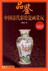 品鉴·中国清代彩绘瓷画赏玩