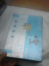 现代汉语 辞海(全三卷)