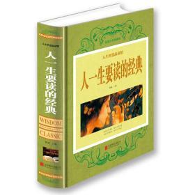 人生智慧品读馆:人一生要读的经典(超值全彩珍藏版)