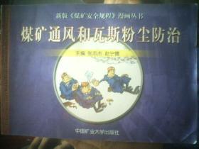 新版<<煤矿安全规程>>漫画丛书------煤矿通风和瓦斯粉尘防治