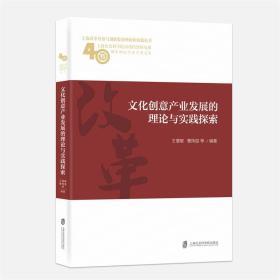 送书签uq-9787552023145-文化创意产业发展的理论与实践探索