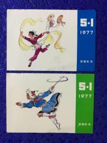1977年 卡片兩張 游園紀念。