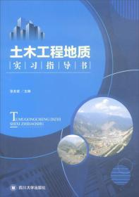 土木工程地质实习指导书