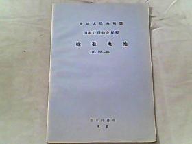 中华人民共和国国家计量检定规程-标准电池JG153-86