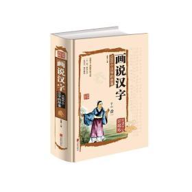 1000个汉字的故事: 画说汉字   (超值全彩珍藏版)