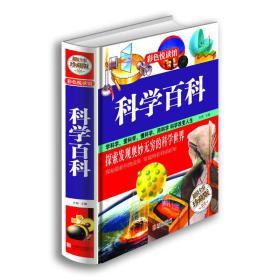 科学百科(彩色悦读馆)