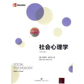 社会心理学 弗兰佐,葛鉴桥  上海人民出版社 9787208090323