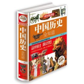 中国历史全知道(彩色悦读馆)
