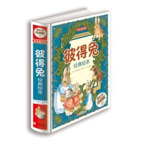 【正版】彼得兔经典绘本(超值全彩珍藏版)