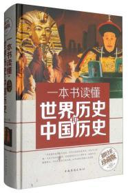 一本书读懂世界历史和中国历史(彩色悦读馆)