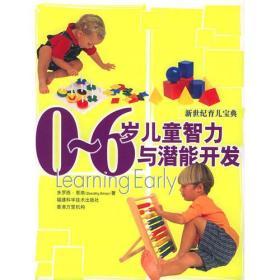 0-6岁儿童智力与潜能开发
