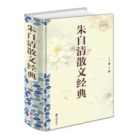 朱自清散文经典(超值全彩珍藏版)