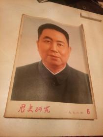 历史研究【一九七六年第六期】
