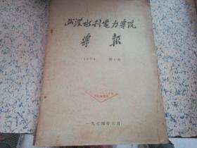 武汉水利电力学院学报