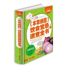 本草纲目 饮食宜忌速查全书(超值全彩珍藏版)