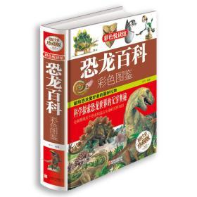 恐龙百科彩色图鉴