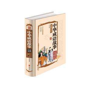 中华成语故事(国学典藏馆)