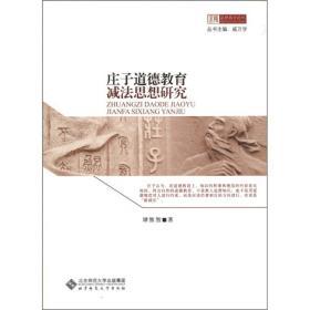 京师道德教育论丛:庄子道德教育减法思想研究