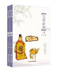 国学典藏:九州故事(上下册)