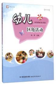 【二手包邮】幼儿区角活动 徐萍 福建教育出版社