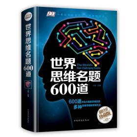 世界思维名题600道(智慧品读馆)