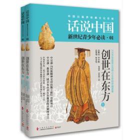 话说中国.青少版01:创世在东方(上下册)