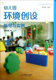 幼儿园环境创设指导与实例