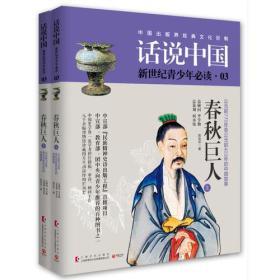 话说中国.青少版03:春秋巨人(上下册)