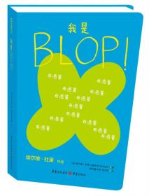 现货-青豆童书馆:我是BLOP!(精装绘本)