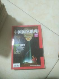 中国国家地理  2011年10期  总第612期  喀斯特 专辑